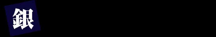 GINLOG