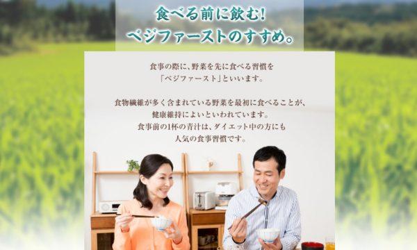 飲みごたえ野菜青汁 公式08
