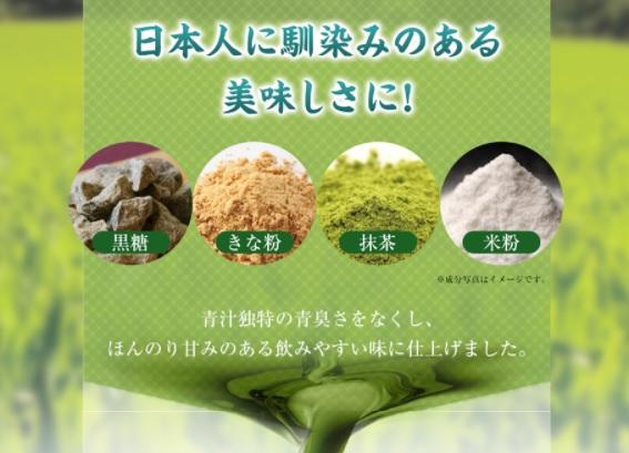 飲みごたえ野菜青汁 写真16 公式サイト05