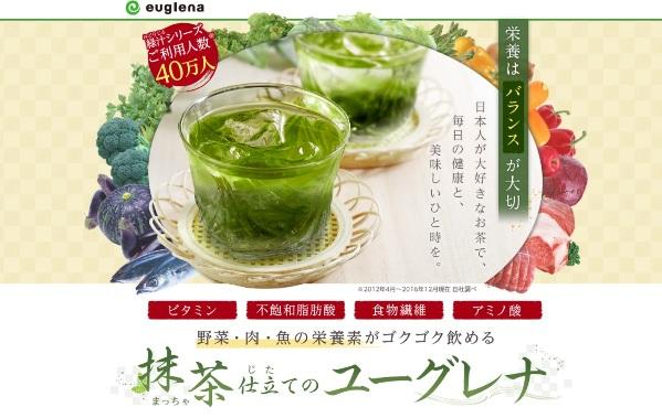 ユーグレナの緑汁 抹茶仕立て 写真