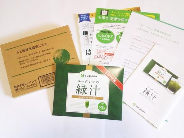 ユーグレナの緑汁 同封物の写真