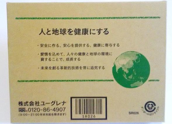 ユーグレナの緑汁 外箱写真