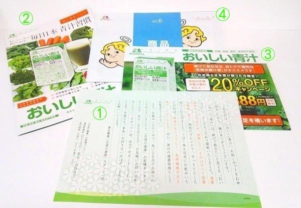 森永おいしい青汁の写真05