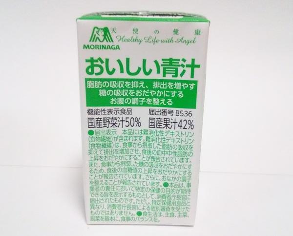 森永おいしい青汁の写真02
