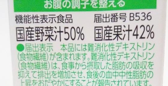 森永おいしい青汁の写真13