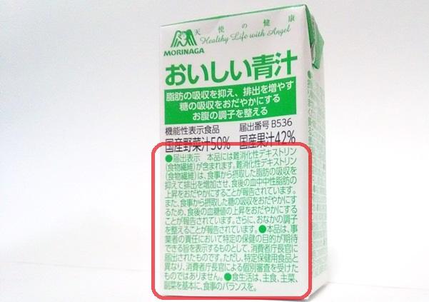 森永おいしい青汁の写真14