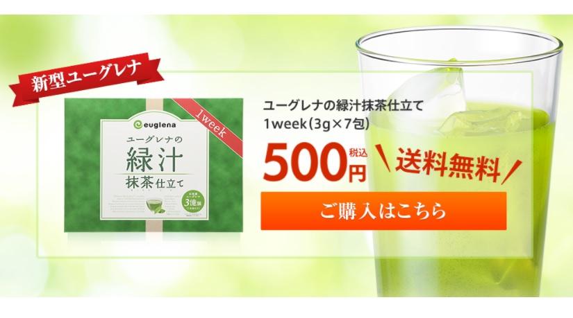 ユーグレナの緑汁 抹茶仕立ての真