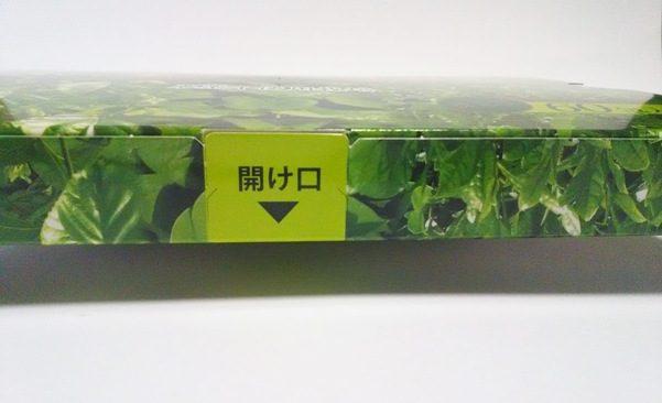 神仙桑抹茶ゴールド_写真12