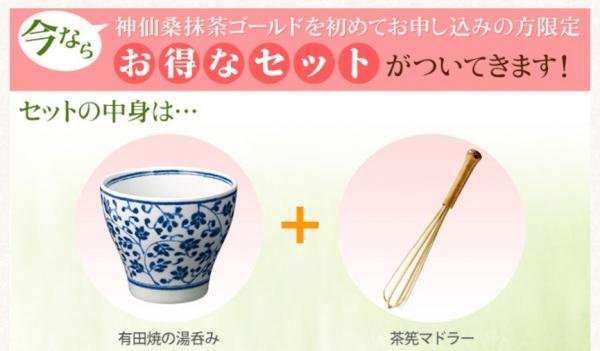神仙桑抹茶ゴールド_公式サイト画像