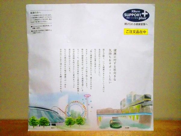理研「すっきり爽快青汁」封筒の写真