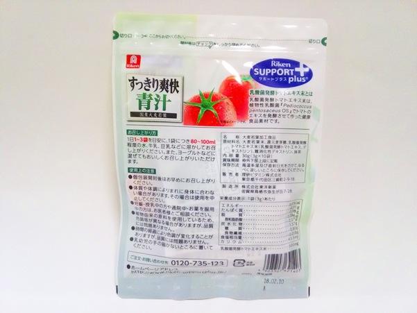 理研「すっきり爽快青汁」05