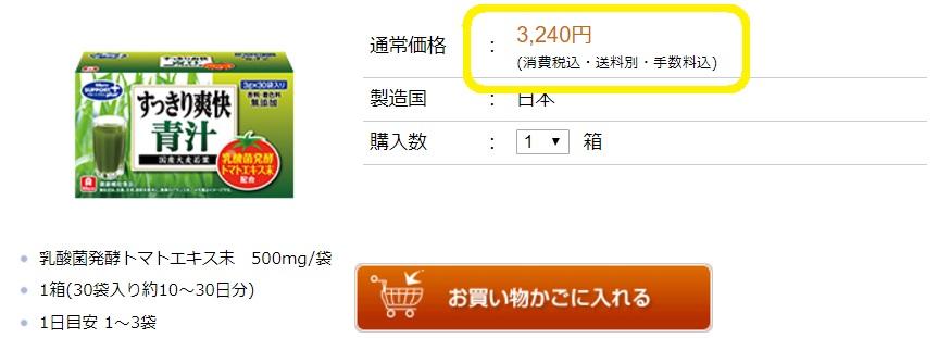公式サイト 通常購入価格の画面