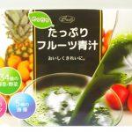 めっちゃたっぷりフルーツ青汁00